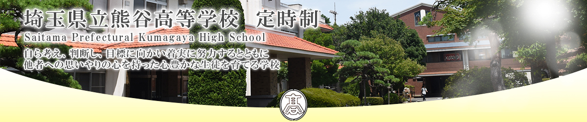 熊谷高等学校定時制