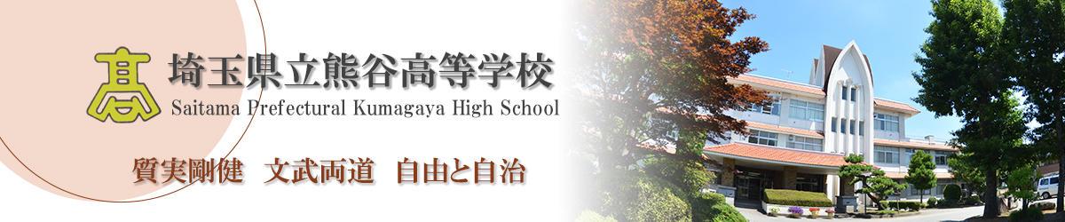 埼玉県立熊谷高等学校